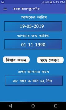 বয়স ক্যালকুলেটর : Age Calculator in Bangla free screenshot 1
