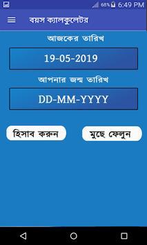 বয়স ক্যালকুলেটর : Age Calculator in Bangla free screenshot 2