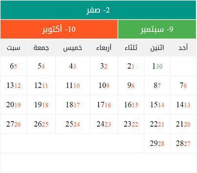 Hijri and Gregorian calendar 1442-2020 screenshot 3