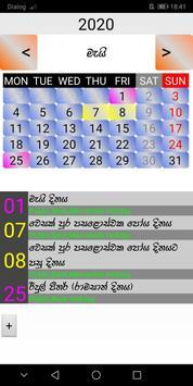 2021 Sinhala Calendar 截圖 3