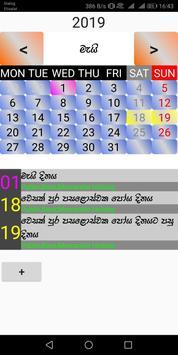 2021 Sinhala Calendar 截圖 5