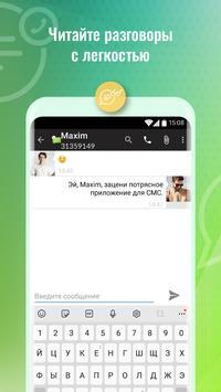 Звонки и SMS скриншот 1