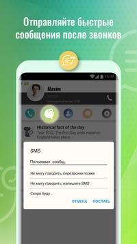 Звонки и SMS скриншот 4