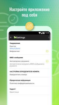 Звонки и SMS скриншот 5