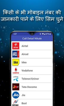 How to Get Call Detail of any Mobile Number poster