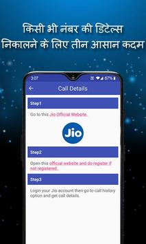 How to Get Call Detail of any Mobile Number screenshot 2