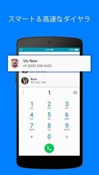 迷惑電話・勧誘電話を着信拒否無料 スクリーンショット 3