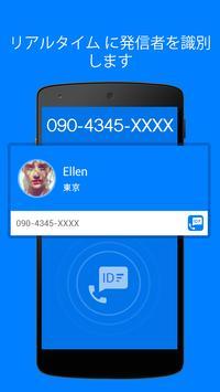 迷惑電話・勧誘電話を着信拒否無料 スクリーンショット 1