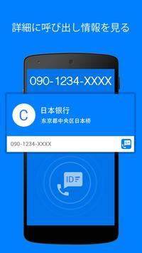 迷惑電話・勧誘電話を着信拒否無料 スクリーンショット 2