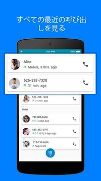 迷惑電話・勧誘電話を着信拒否無料 スクリーンショット 5