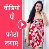 Video Par Photo Lagana Wala App - Video Pe Photo icon