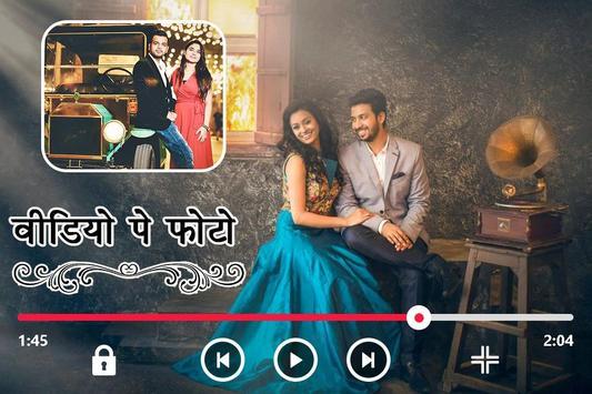 Video Par Photo Lagana Wala App - Video Pe Photo screenshot 1