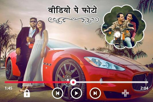 Video Par Photo Lagana Wala App - Video Pe Photo screenshot 2