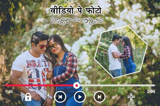 Video Par Photo Lagana Wala App - Video Pe Photo screenshot 4
