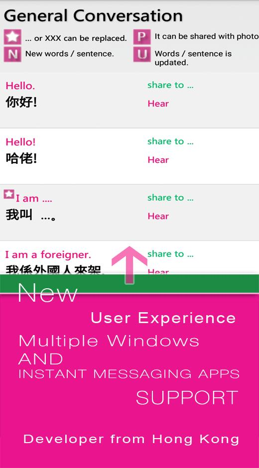 Cantonese Sharing Apps for Android - APK Download