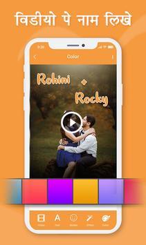 Video Par Name Likhne Wala App-Video Pe Name Likhe screenshot 6