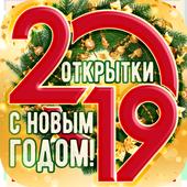Новогодние открытки 2019 icon