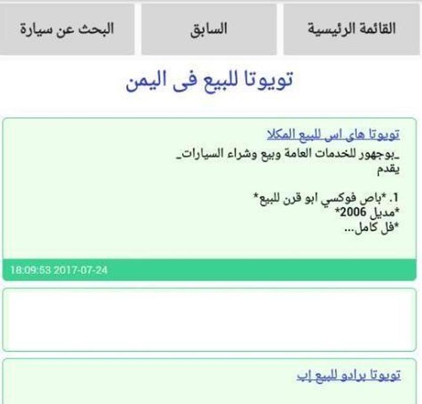 سيارات للبيع فى اليمن For Android Apk Download