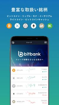 bitbank screenshot 4