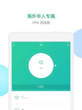 快帆加速器——华人专用听国内音乐看视频玩游戏的VPN工具 截图 4