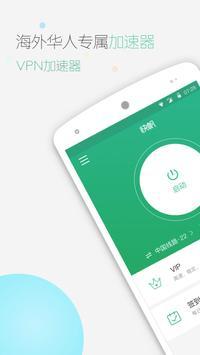 快帆加速器——华人专用听国内音乐看视频玩游戏的VPN工具 海报