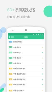 快帆加速器——华人专用听国内音乐看视频玩游戏的VPN工具 截图 2