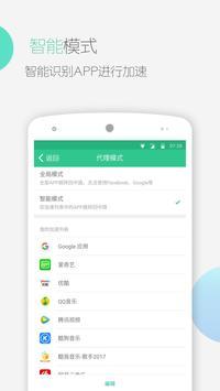 快帆加速器——华人专用听国内音乐看视频玩游戏的VPN工具 截图 3