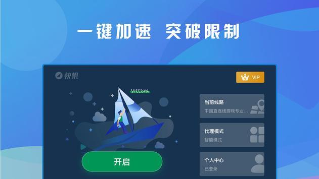 快帆TV版 screenshot 1
