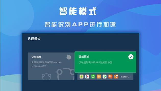 快帆TV版 screenshot 3