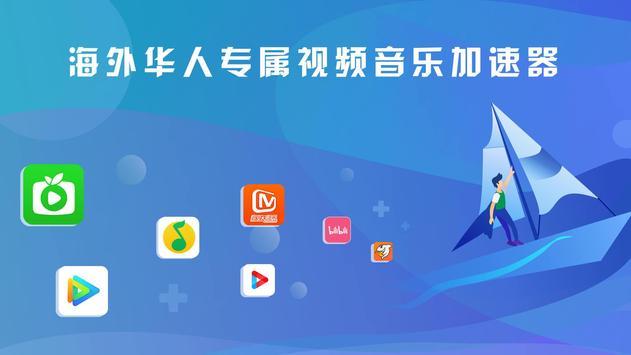快帆TV版 screenshot 4