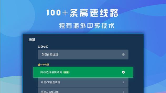 快帆TV版 screenshot 6