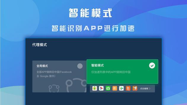 快帆TV版 screenshot 7