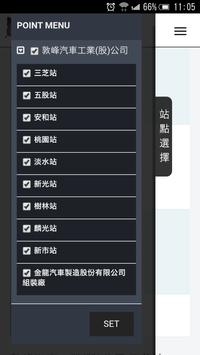 智慧儲槽加注系統 i-Depot screenshot 3