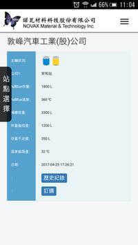 智慧儲槽加注系統 i-Depot screenshot 1