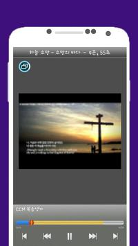 CCM복음성가:찬송,가스펠,Gospel음악 screenshot 3