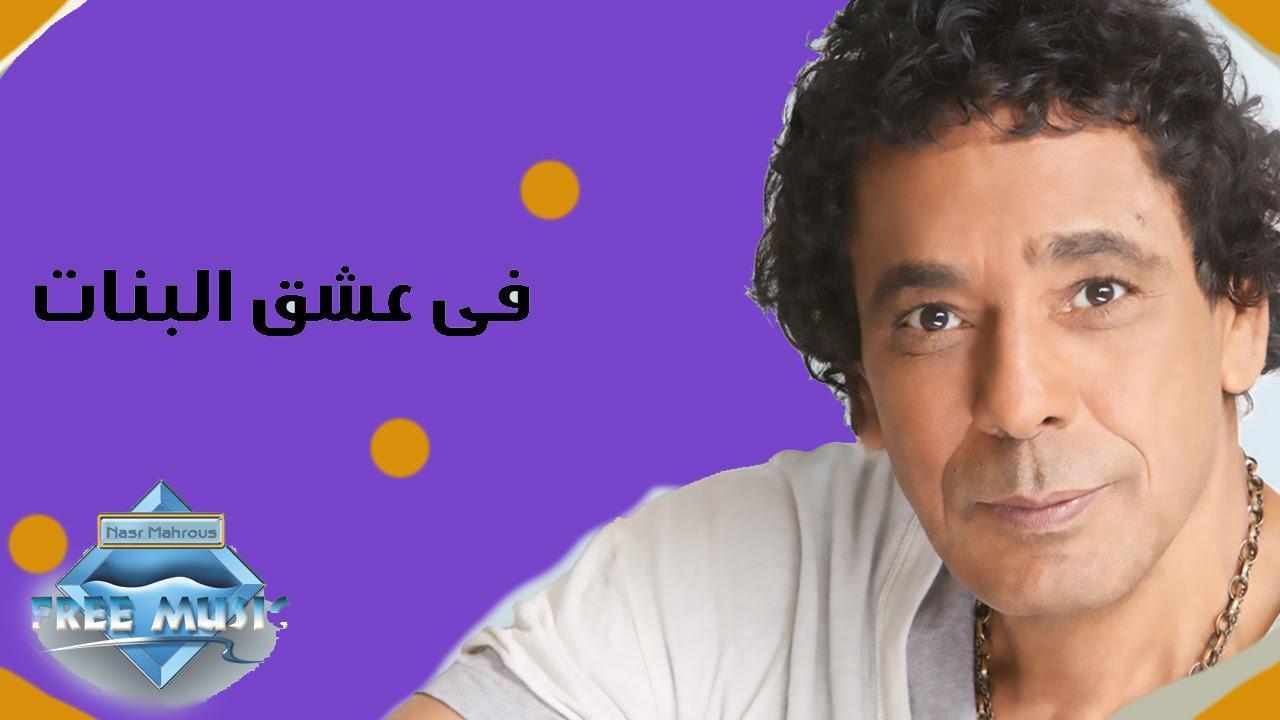تحميل اغنية في عشق البنات محمد منير mp3