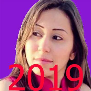 اغانى شيماء الشايب بدون انترنت 2019 روعة 8-24 poster