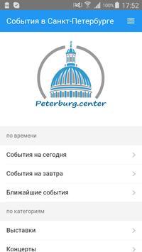 События Санкт-Петербурга poster