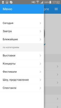 События Санкт-Петербурга screenshot 1