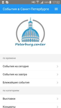 События Санкт-Петербурга screenshot 4