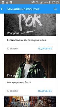 События Санкт-Петербурга screenshot 9