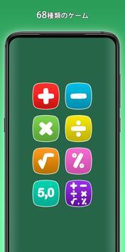 足し算、引き算、掛け算、割り算のゲーム スクリーンショット 14