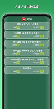 足し算、引き算、掛け算、割り算のゲーム スクリーンショット 15