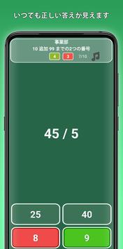 足し算、引き算、掛け算、割り算のゲーム スクリーンショット 4