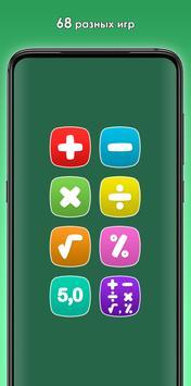 Сложение, вычитание, умножение, деление, игра скриншот 7