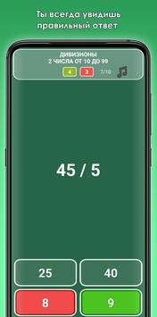 Сложение, вычитание, умножение, деление, игра скриншот 4