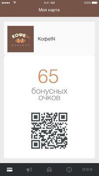Cafe Coffeein screenshot 1
