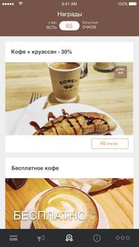 Cafe Coffeein screenshot 3