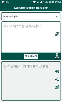 Korean to English Translator screenshot 2
