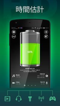 電池高清顯示器 Battery 海報